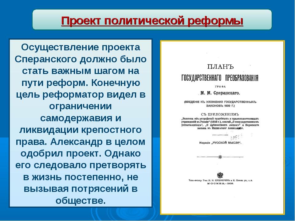 Осуществление проекта Сперанского должно было стать важным шагом на пути рефо...