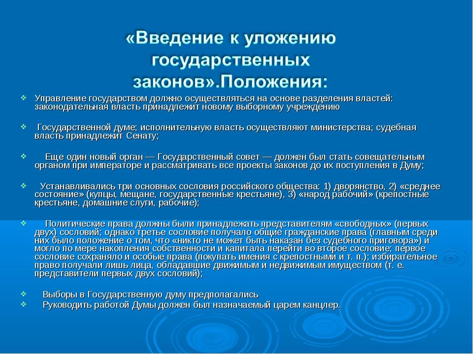 Управление государством должно осуществляться на основе разделения властей: з...