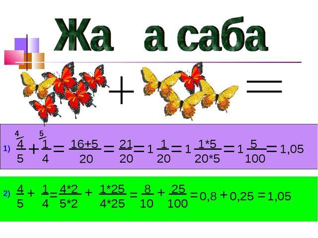 1 1 1 1,05 4 5 1 4 16+5 20 4 5 21 20 1 20 1*5 20*5 5 100 4 5 + 1 4 = 4*2 5*2...