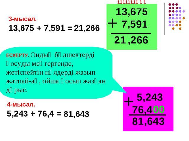 3-мысал. 13,675 + 7,591 = 11111111 1 1 13,675 7,591 21,266 6 6 2 , 1 2 4-мыса...