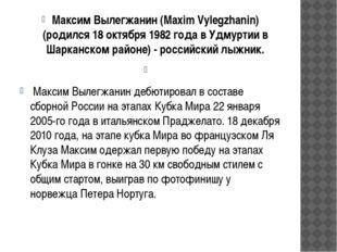 Максим Вылегжанин (Maxim Vylegzhanin) (родился 18 октября 1982 года в Удмурти