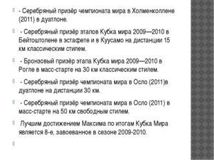 - Серебряный призёр чемпионата мира в Холменколлене (2011) в дуатлоне. - Сере
