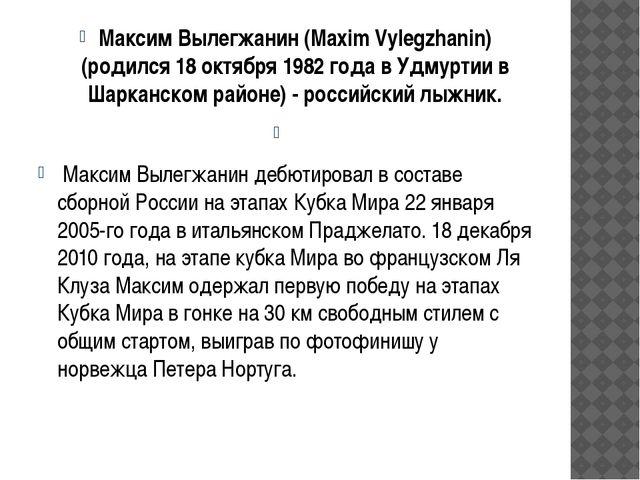 Максим Вылегжанин (Maxim Vylegzhanin) (родился 18 октября 1982 года в Удмурти...