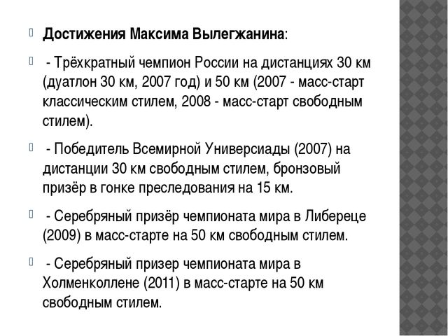 Достижения Максима Вылегжанина: - Трёхкратный чемпион России на дистанциях 30...