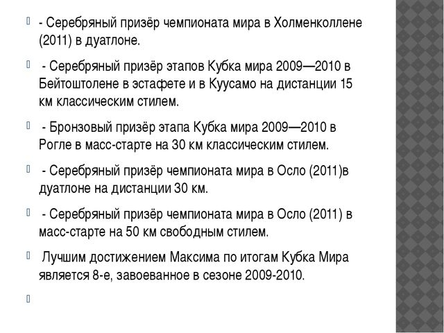 - Серебряный призёр чемпионата мира в Холменколлене (2011) в дуатлоне. - Сере...