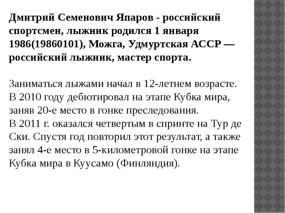 Дмитрий Семенович Япаров - российский спортсмен, лыжник родился 1 января 1986...