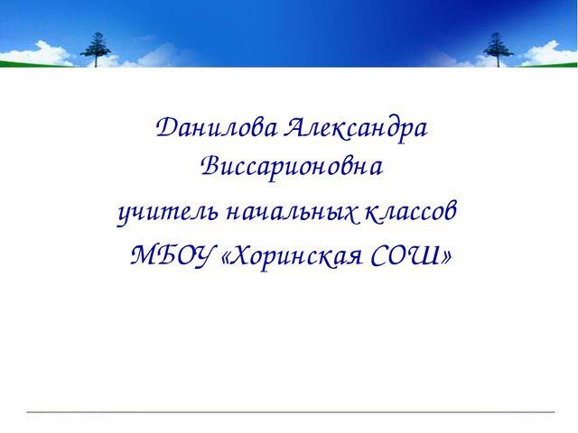 Данилова Александра Виссарионовна учитель начальных классов МБОУ «Хоринская С...