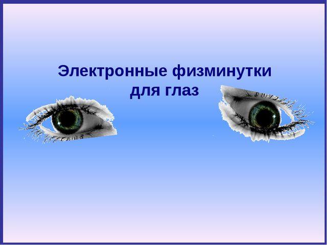 Электронные физминутки для глаз