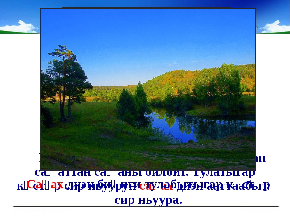 Киһи элбэхтик айаннаан Сир туһунан саҥаттан саҥаны билбит. Тулатыгар көстөр...
