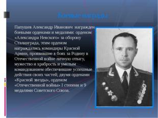 Папушев Александр Иванович награжден боевыми орденами и медалями: орденом «Ал