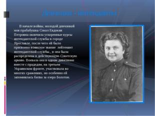 В начале войны, молодой девчонкой моя прабабушка Сокол Евдокия Петровна окон
