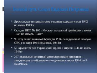 Боевой путь Сокол Евдокии Петровны Ярославское интендантское училище-курсант