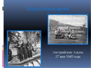 В кругу боевых друзей Парк г. Баден Баден Австрия 20 мая 1945 года Австрийски