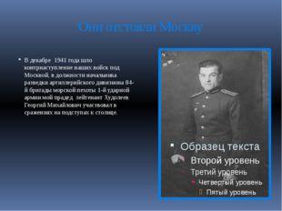 Они отстояли Москву В декабре 1941 года шло контрнаступление наших войск под