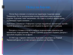 Потом было лечение в госпитале на территории Академии имени Тимирязева.