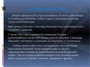 Второго февраля 2013 года исполнилось 70 лет со дня победы в Сталинградской