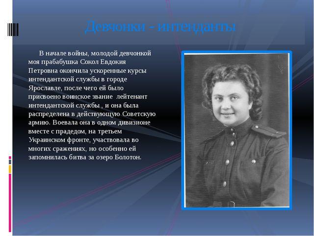 В начале войны, молодой девчонкой моя прабабушка Сокол Евдокия Петровна окон...