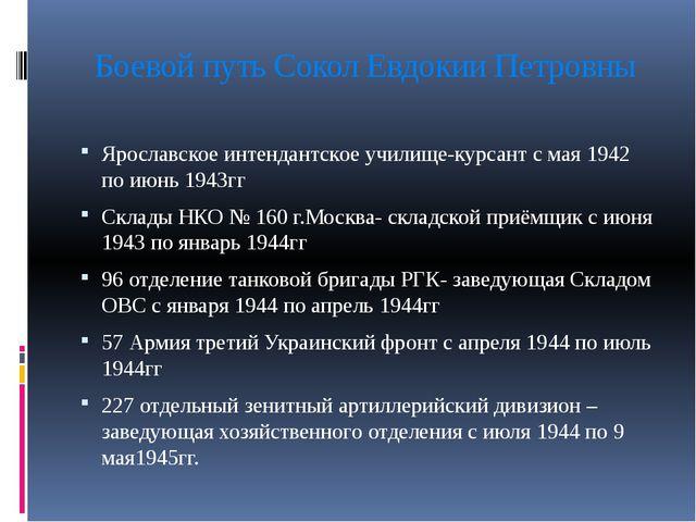 Боевой путь Сокол Евдокии Петровны Ярославское интендантское училище-курсант...