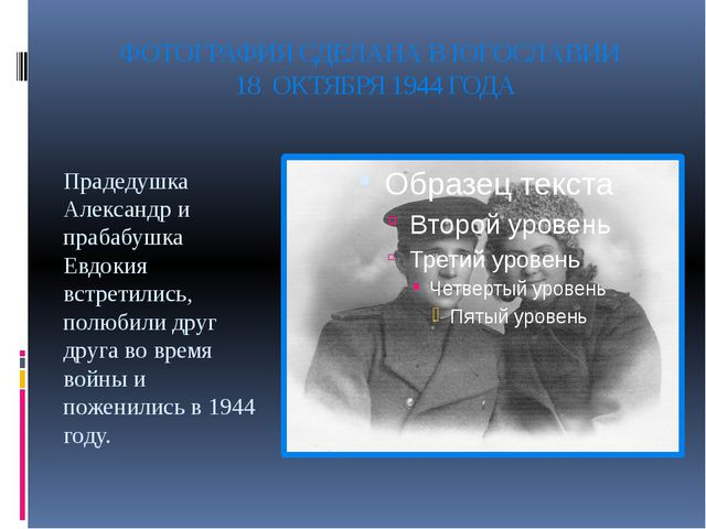 ФОТОГРАФИЯ СДЕЛАНА В ЮГОСЛАВИИ 18 ОКТЯБРЯ 1944 ГОДА Прадедушка Александр и пр...
