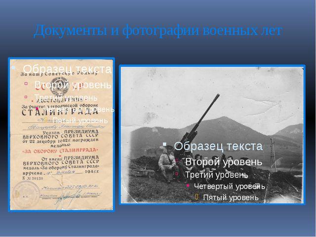 Документы и фотографии военных лет