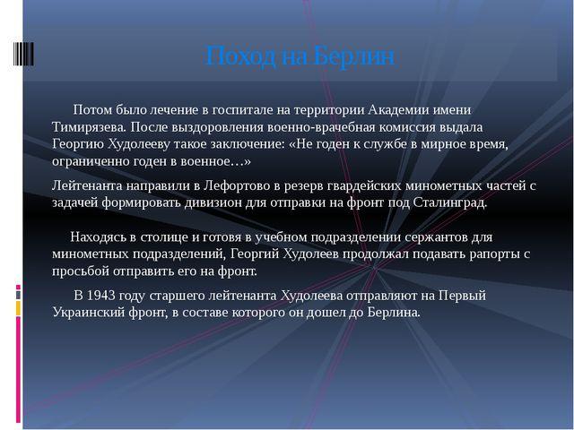 Потом было лечение в госпитале на территории Академии имени Тимирязева....