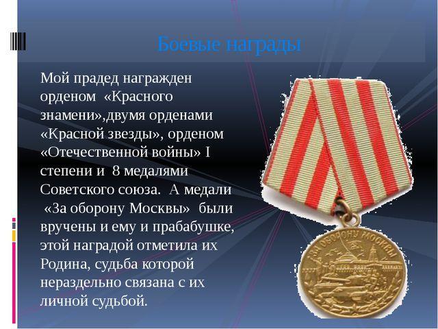 Мой прадед награжден орденом «Красного знамени»,двумя орденами «Красной звезд...