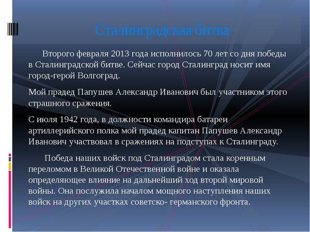 Второго февраля 2013 года исполнилось 70 лет со дня победы в Сталинградской...