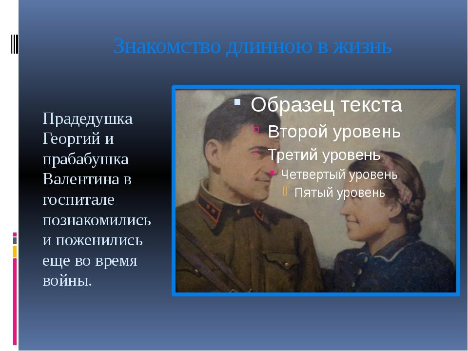 Знакомство длинною в жизнь Прадедушка Георгий и прабабушка Валентина в госпи...