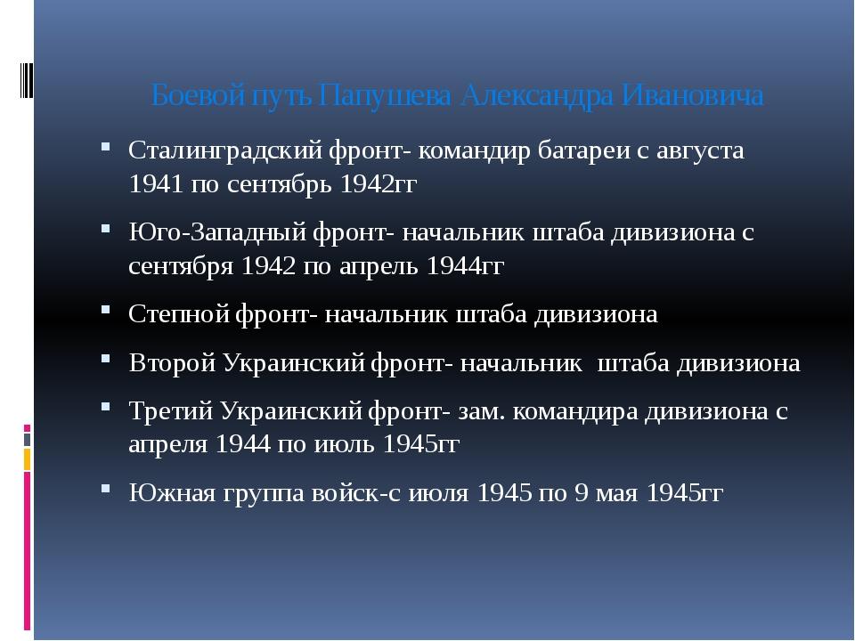 Боевой путь Папушева Александра Ивановича Сталинградский фронт- командир бат...