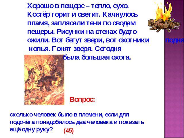 Хорошо в пещере – тепло, сухо. Костёр горит и светит. Качнулось пламя, запляс...