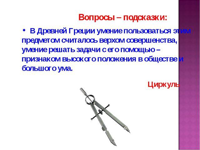 Вопросы – подсказки: В Древней Греции умение пользоваться этим предметом счит...
