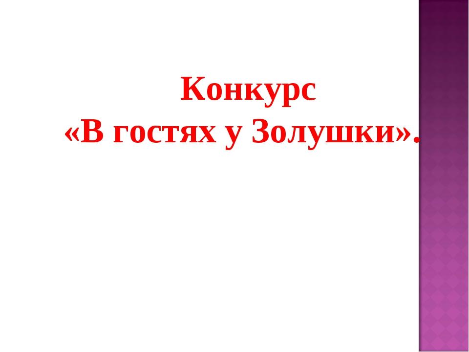 Конкурс «В гостях у Золушки».