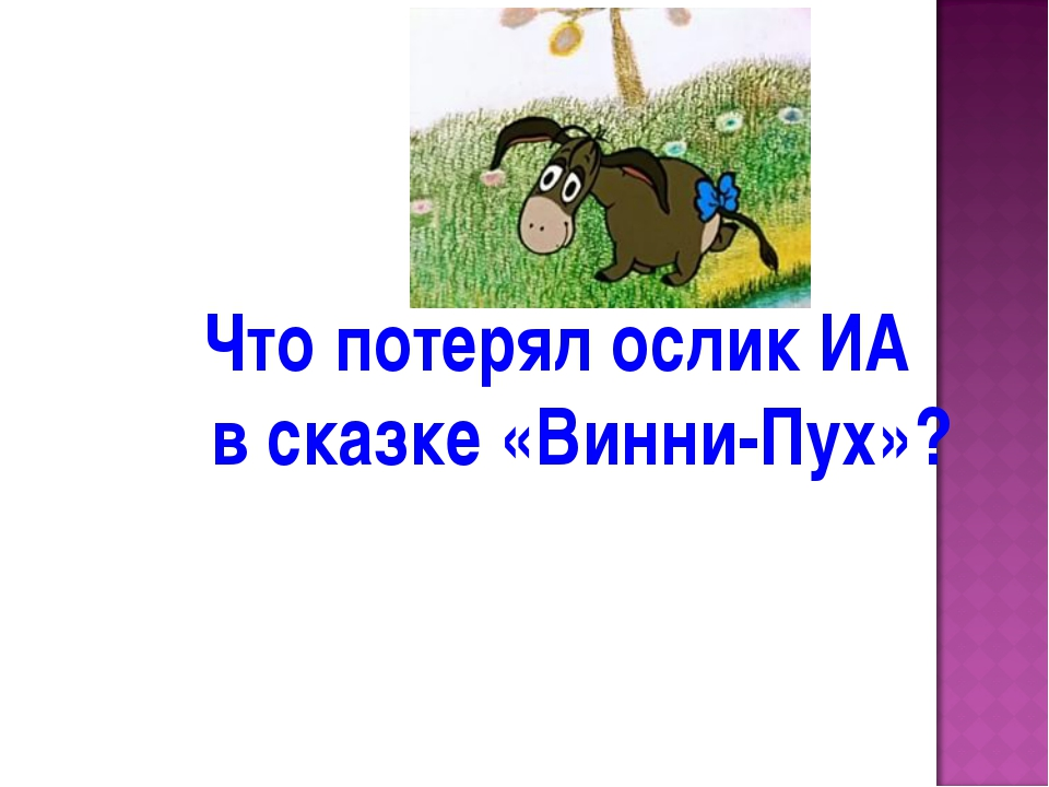 Что потерял ослик ИА в сказке «Винни-Пух»?