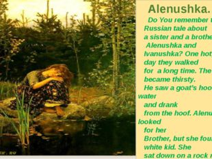 Alenushka. Do You remember the Russian tale about a sister and a brother, Al