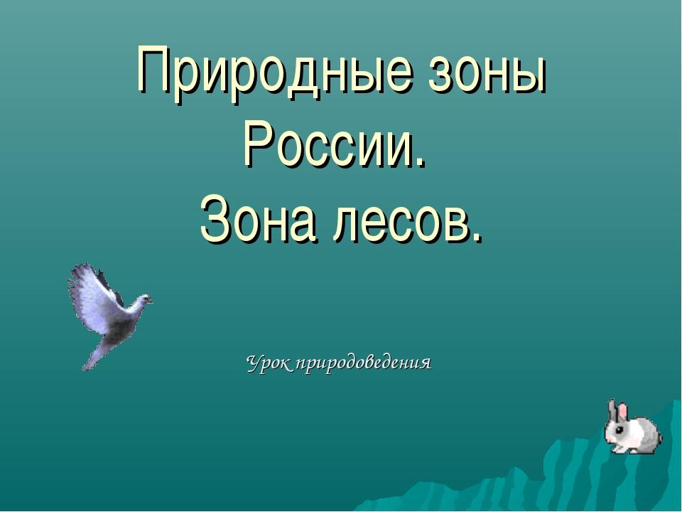 Природные зоны России. Зона лесов. Урок природоведения