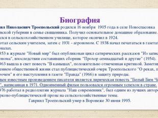 Биография Гавриил Николаевич Троепольский родился 16 ноября 1905 года в селе