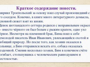 Краткое содержание повести. Гавриил Троепольский за основу взял случай произо