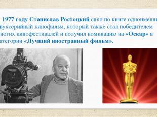 В 1977 году Станислав Ростоцкий снял по книге одноименный двухсерийный кинофи