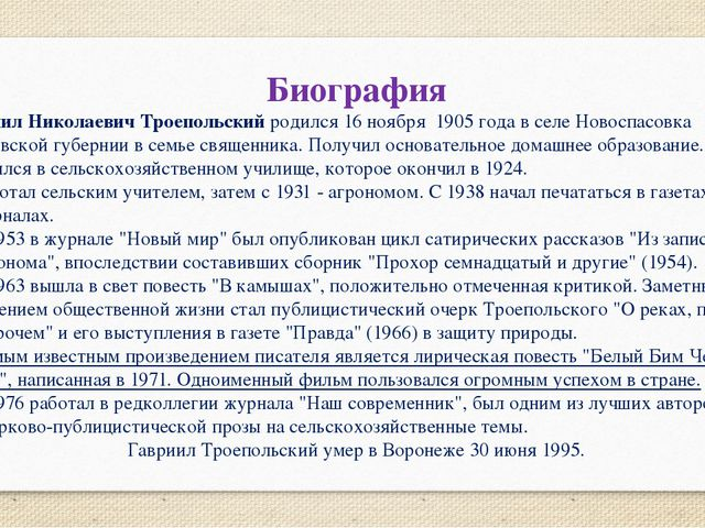 Биография Гавриил Николаевич Троепольский родился 16 ноября 1905 года в селе...