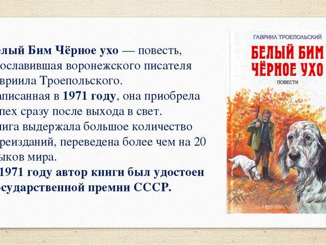 Белый Бим Чёрное ухо — повесть, прославившая воронежского писателя Гавриила Т...