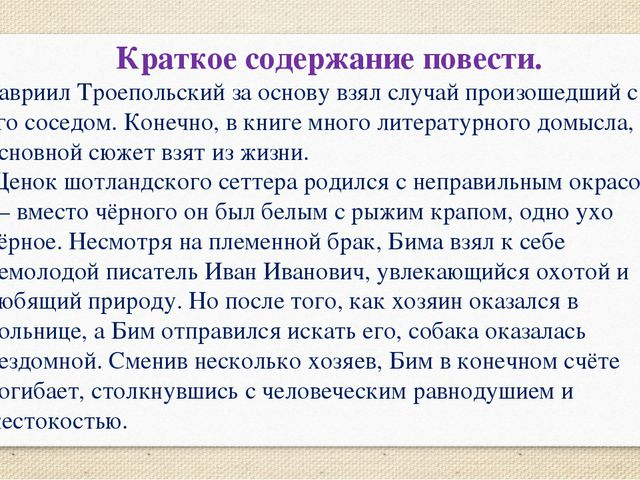 Краткое содержание повести. Гавриил Троепольский за основу взял случай произо...