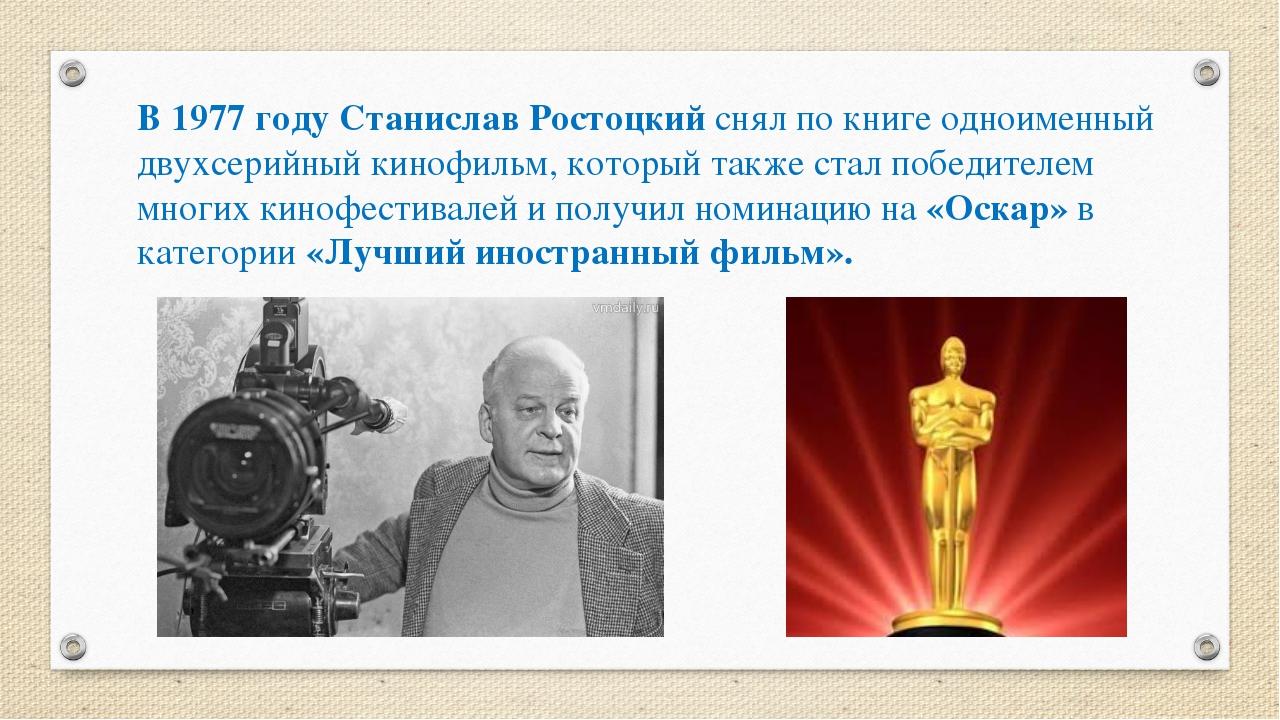 В 1977 году Станислав Ростоцкий снял по книге одноименный двухсерийный кинофи...
