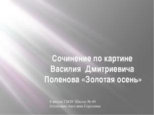 Сочинение по картине Василия Дмитриевича Поленова «Золотая осень» Учитель ГБО