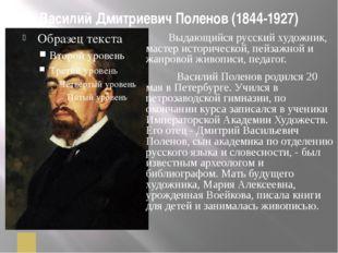 Василий Дмитриевич Поленов (1844-1927) Выдающийся русский художник, мастер ис