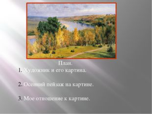 План. Художник и его картина. Осенний пейзаж на картине. Мое отношение к карт