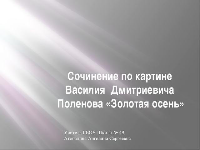 Сочинение по картине Василия Дмитриевича Поленова «Золотая осень» Учитель ГБО...