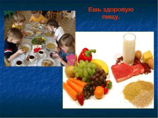 Ешь здоровую пищу.