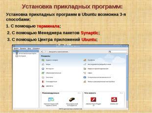 Установка прикладных программ: Установка прикладных программ в Ubuntu возможн