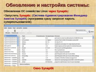 Обновление и настройка системы: Обновление ОС семейства Linux через Synaptic: