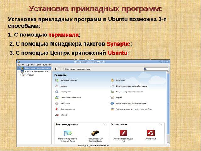 Установка прикладных программ: Установка прикладных программ в Ubuntu возможн...